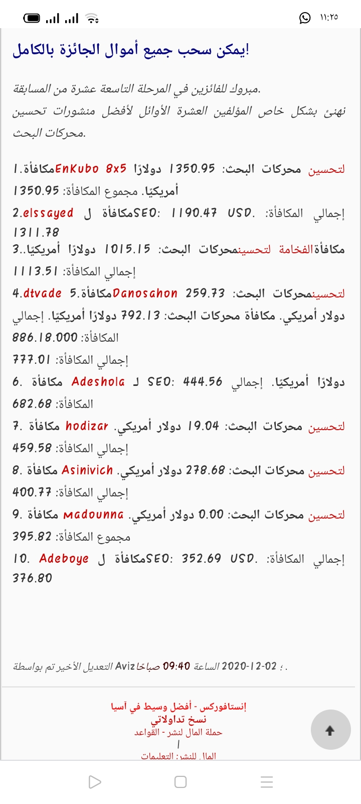 Name:  Screenshot_2021-02-06-11-25-34-85.jpg Views: 81 Size:  280.5 KB