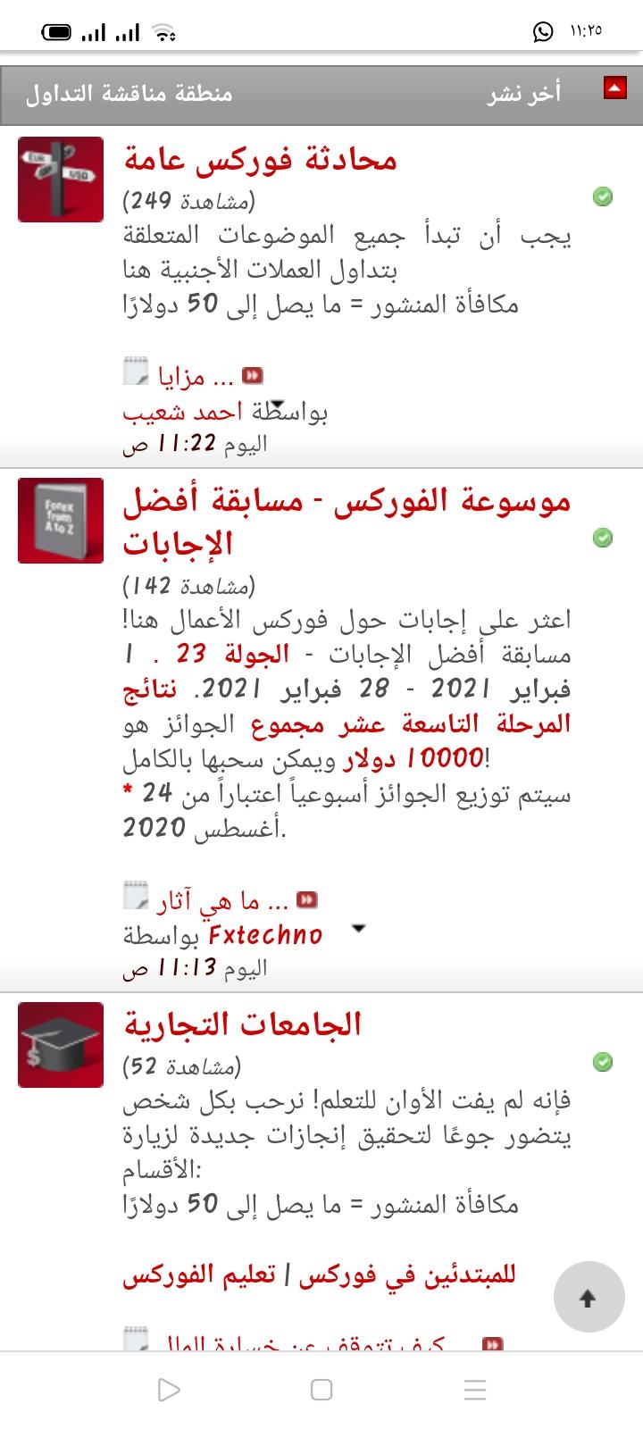 Name:  Screenshot_2021-02-06-11-25-49-42.jpg Views: 103 Size:  306.0 KB